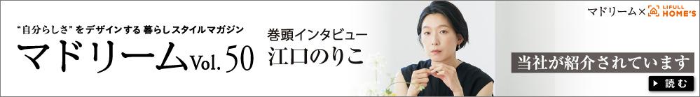 自分らしさをデザインする暮らしスタイルマガジン マドリーム vol.16 巻頭インタビュー 鈴木砂羽 当社が紹介されています