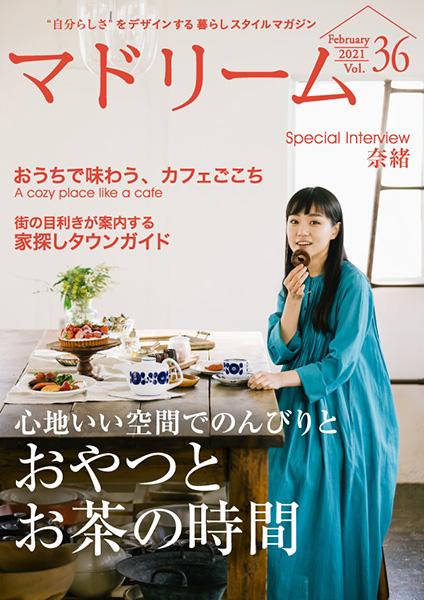 Vol.36おやつとお茶の時間